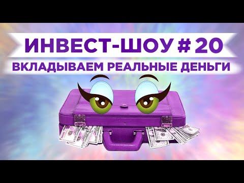 Инвест-Шоу #20. Усредняем Газпром!