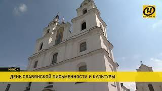 Фото День славянской письменности и культуры отметили в Минске