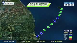 [포항 울릉도 항로정보] 2019년 9월 18일/ 해양…
