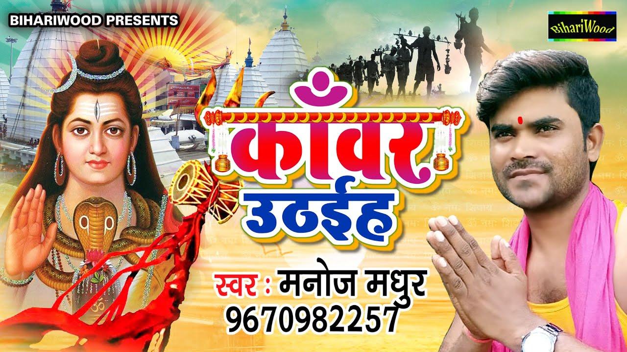 kanwar uthaih | Bhojpuri Kawar Hit Song | #Manoj Madhur | #Bolbam Song 2020 Tohar Bhojpuri