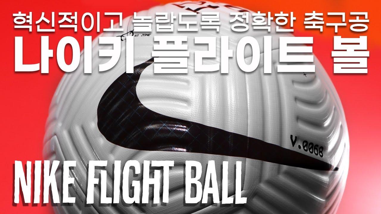 1700시간의 연구로 탄생한 혁신 나이키 플라이트 볼 | NIKE FLIGHT BALL