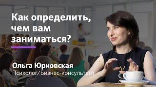 ПСИХОЛОГИЯ: Как найти свое предназначение? Как определить, чем вам заниматься? || Ольга Юрковская