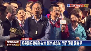 韓流鋒芒太盛 鄭世維急喊: 我若落選 韓會哭-民視新聞