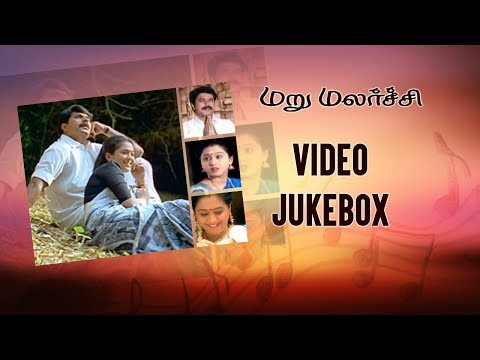 MaruMalarchi Tamil Movie Songs | Video Jukebox | Mammootty | Devayani | SA Rajkumar