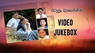 MaruMalarchi Tamil Movie Songs | Video Jukebox | Mammootty | Devayani | SA Rajkumar