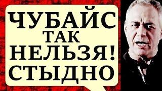 Сергей Доренко. Чубайс подал в суд! 14.03.2017 Подъём на Говорит Москва