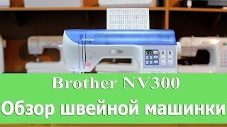 Brother NV300 - обзор компьютерной швейной машины