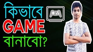 How To Make a Game? Bangla Game Making Tutorial। (Create a Game)