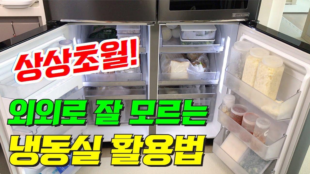 상상초월! 의외로 잘 모르는 냉동실 활용법 / 누구라도 살림고수가 될 수 있는 냉동실 활용 꿀팁