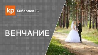 Венчание без регистрации