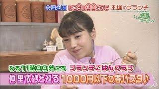 仲 里依紗と1000円...