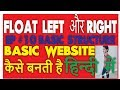 EP #10 How to use float properties and basic structure in html Hindi