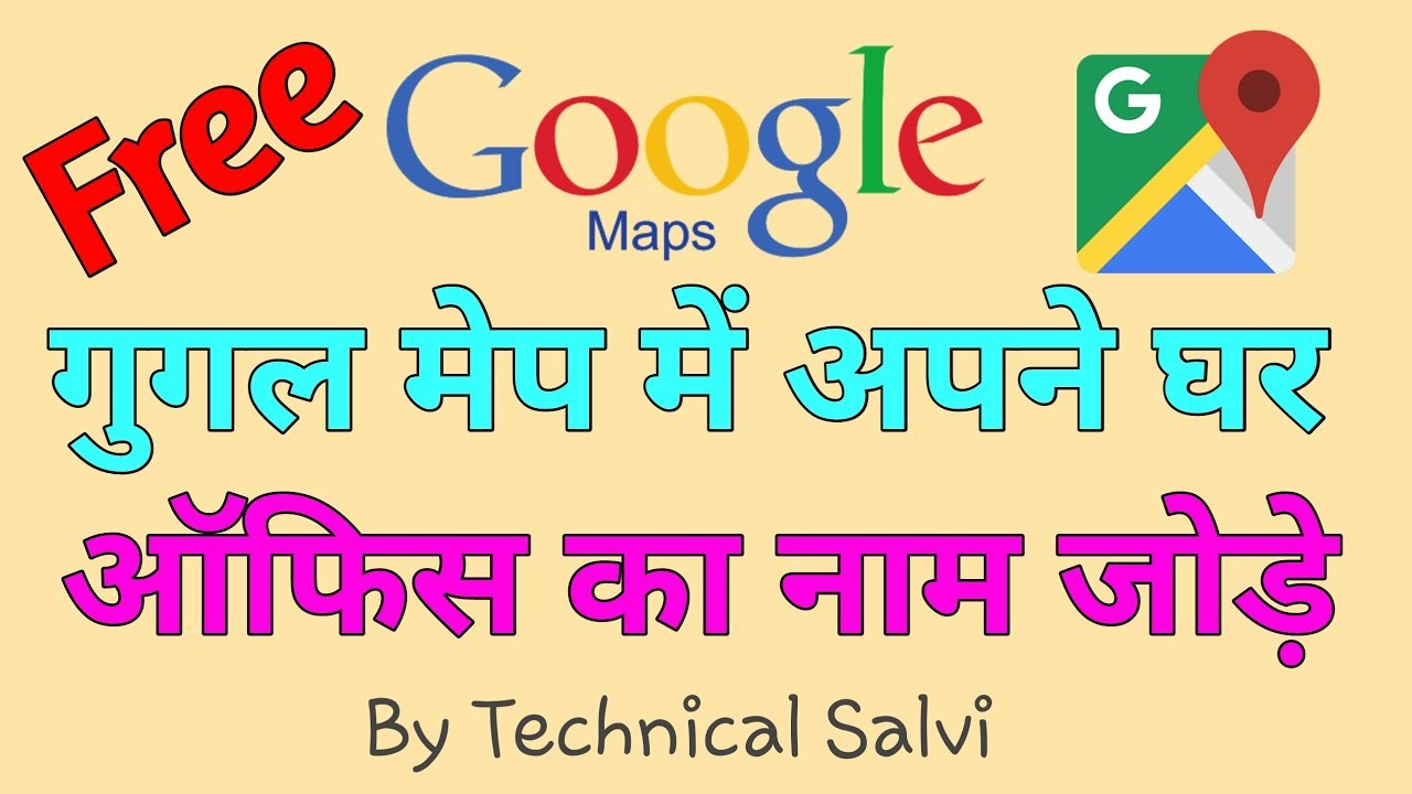 how to ad house name on google map by technical salvi. Black Bedroom Furniture Sets. Home Design Ideas