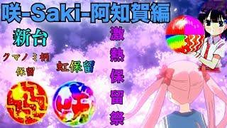 新台P咲-Saki-阿知賀編を打ってきた! 今回は初打ちでは見れなかった演...