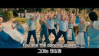 Baixar [맘마미아!2] Dancing Queen (한글 가사 해석)
