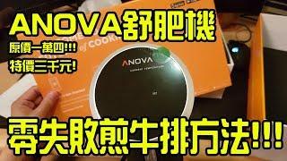 三千塊特價中!!!零失敗煎牛排方法! ANOVA 舒肥機 藍牙版 Precision Cooker Bluetooth 開箱 Unboxing Review 評測