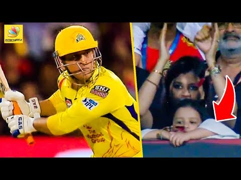 ZIVA Dhoni Cheering her father's Outstanding Performance | RCB vs CSK Highlights | IPL 2019