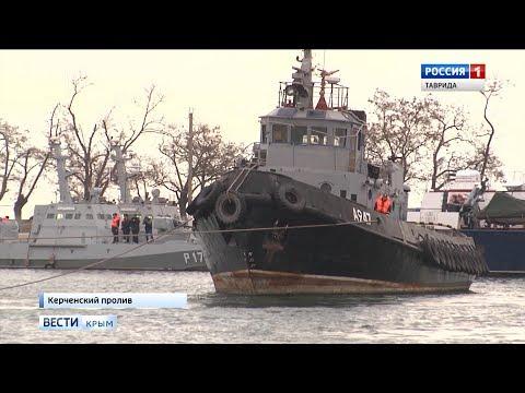 Россия передала Украине задержанные за провокацию в Керченском проливе корабли