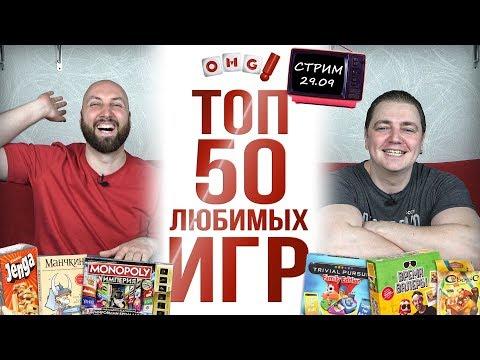 ТОП-50 ЛУЧШИХ ИГР OMGames — ПРЯМОЙ ЭФИР!
