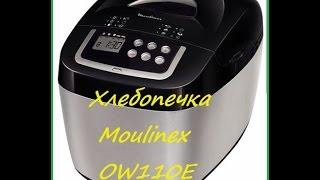 Хлебопечка Moulinex  OW110E