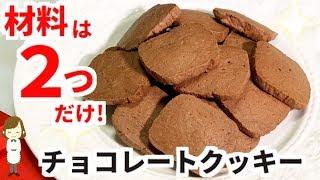 チョコレートクッキー|てぬキッチン/Tenu Kitchenさんのレシピ書き起こし