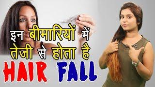 इन बीमारियों में तेजी से होता है हेयर फॉल Hair Fall Symptoms   Stop Hair Fall At Home - Health