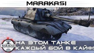 На этом танке каждый бой в кайф! World of Tanks