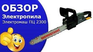 Электропила Электромаш ПЦ 2300.Электропила видео