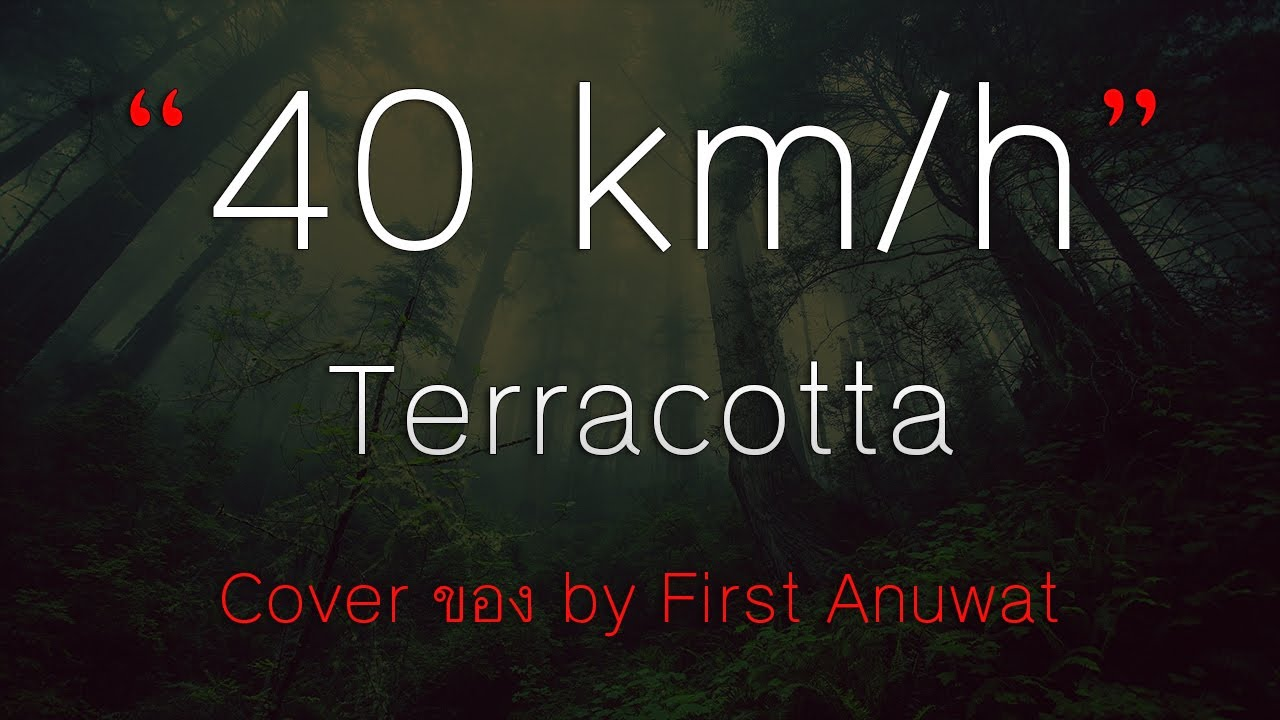 Download 40 km/hr Terracotta : Cover ของ by First Anuwat (เนื้อเพลง)