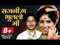 Sajani Ga Bhulalo Me (HD) - साजणी ग भुललो मी | Bhingari Song | Vikram Gokhale | Sushma Shiromani Mp3