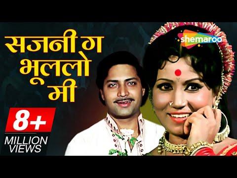 Sajani Ga Bhulalo Me (HD) -...