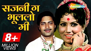 Sajani Ga Bhulalo Me (HD) - साजणी ग भुललो मी | Bhingari Song | Vikram Gokhale | Sushma Shiromani