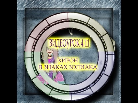 ВИДЕОУРОК 4 11 ХИРОН В ЗНАКАХ ЗОДИАКА