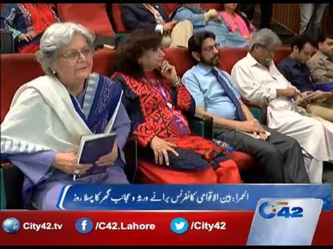International conference of history, art and Museum - Day one (Lahore) Khas @11   1st Sep 2016