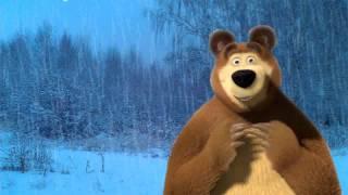 Маша и медведь. Про Татьяну ₯☺ᴽ