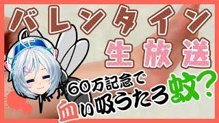 [LIVE] 【#シロ生放送】バレンタイン&60万人突破企画!何やるかは秘密(。☌ᴗ☌。)♪