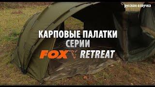 Карповые палатки серии FOX Retreat (русская озвучка)