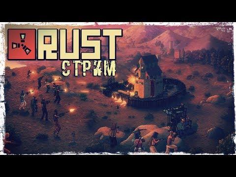 Смотреть прохождение игры Rust. Кооперативный стрим с Asgard'ом! (Запись)
