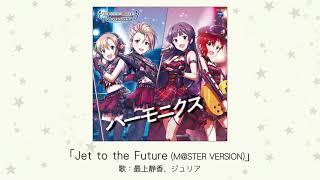 【アイドルマスター】「Jet to the Future(M@STER VERSION)」(歌:最上静香、ジュリア)