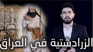 الديانة الزرادشتية في العراق