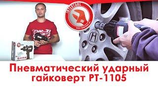 Пневмогайковерт ударный INTERTOOL PT-1105 — видеообзор(Купить профессиональный ударный гайковерт INTERTOOL PT-1105 можно здесь: ..., 2015-10-14T09:40:41.000Z)