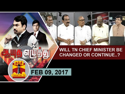 (09/02/2017) Ayutha Ezhuthu  | Will TN Chief Minister be changed or Continue.?