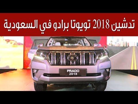 تدشين 2018 تويوتا برادو في السعودية والكشف عن أسعارها | سعودي أوتو