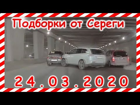 ДТП  Подборка на видеорегистратор за 24 03 2020 Март 2020