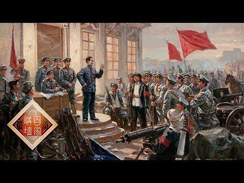 《百家讲坛》 20171115 建军大业 1 南昌首义 | CCTV