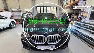 [화성 미스터카]BMW X6 태경오토스텝 수입차도 O.…