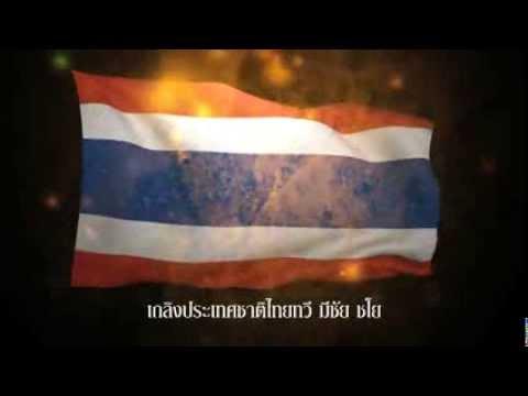 เพลงชาติไทย ฉบับเต็ม 2 นาที