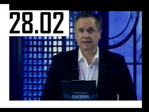 Черно-белое 2 сезон. Первый выпуск! Эфир от 28.02.2016.