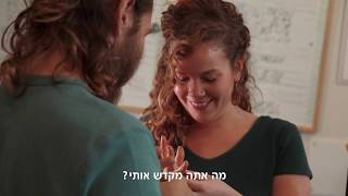 סרטון טבעות - אנוש בית יפעת
