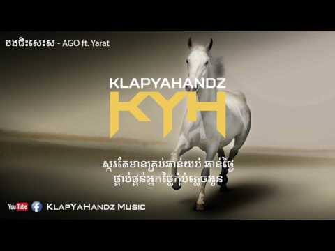 [AUDIO] AGO Feat. YARAT - បួសនាគ - Bous Neak - Original by Sin Sisamuth ft Rous Sereysothea